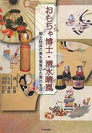 おもちゃ博士・清水晴風 郷土玩具の美を発見した男の生涯