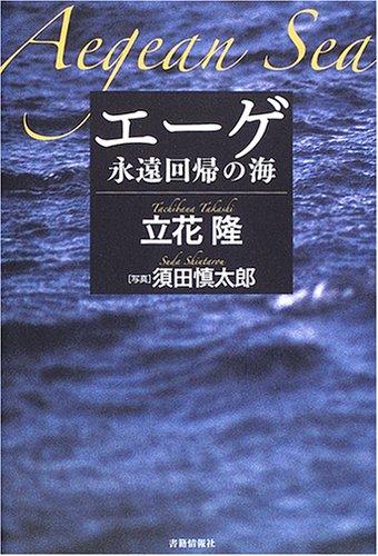 エーゲ―永遠回帰の海