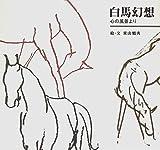 白馬幻想―心の風景より