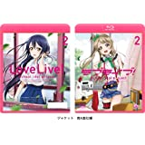ラブライブ!  (Love Live! School Idol Project) 2 [Blu-ray]
