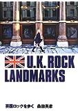 英国ロックを歩く U.K.ROCK LANDMARKS (SPACE SHOWER BOOks)
