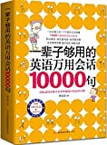10,000 Sentences of English Conversation for Multiple Use in a Lifetime  With an MP3 CD + Hujiang English Learning Cards (Chinese Edition)