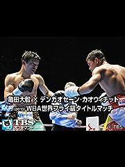 亀田大毅×デンカオセーン・カオウィチット WBA世界フライ級タイトルマッチ