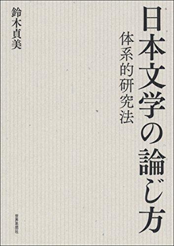 日本文学の論じ方―体系的研究法
