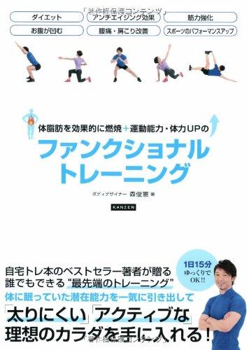 Taishibo o kokateki ni nensho purasu undo noryoku tairyoku appu no fankushonaru toreningu. ebook