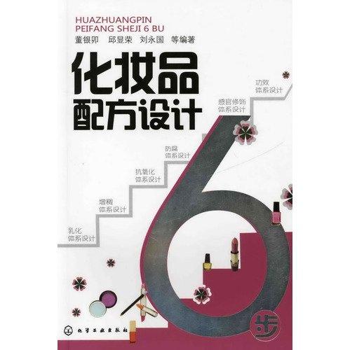 cosmetic formulation step 6: DONG YIN MAO DENG