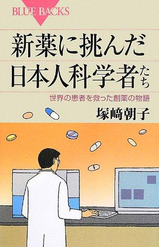 新薬に挑んだ日本人科学者たち (ブルーバックス)