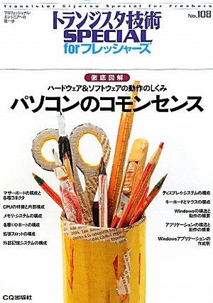 Download Pasokon no komonsensu : tettei zukai hādouea ando sofutouea no dōsa no shikumi PDF