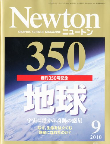 Newton (ニュートン) 2010年 09月号 [雑誌]