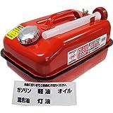 メルテック ガソリン携行缶 10L G-CAN 消防法適合品 KHK [亜鉛メッキ鋼板] 鋼鈑厚み:0.7mm Meltec FX-510