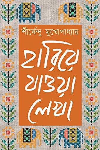 HARIYE JAOWA LEKHA 3 Sirsendu Mukhopadhyay Bengali Collection of Stories, Novels, Upanyas, Memoirs, Essays Bangla Samagra [Hardcover] SHIRSHENDU MUKHOPADHYAY
