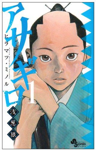 Asagiro 1 (monthly Shonen Sunday Comics) (2009) ISBN: 4091221068 [Japanese Import]