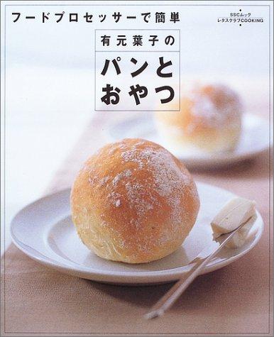 有元葉子のパンとおやつ―フードプロセッサーで簡単 (SSCムック―レタスクラブCOOKINGシリーズ)