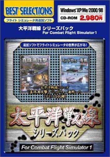 太平洋戦線シリーズパック for Combat Flight Simulator 1 B0000ADYH3 Parent