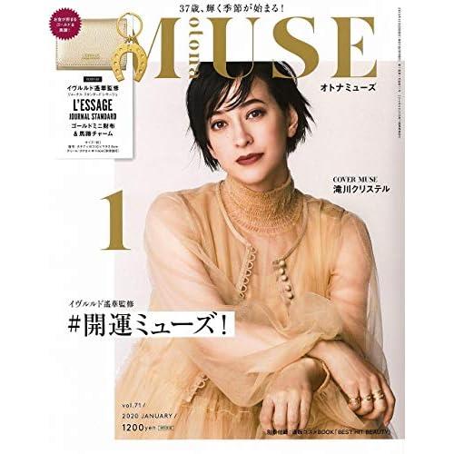 otona MUSE 2020年1月号 画像