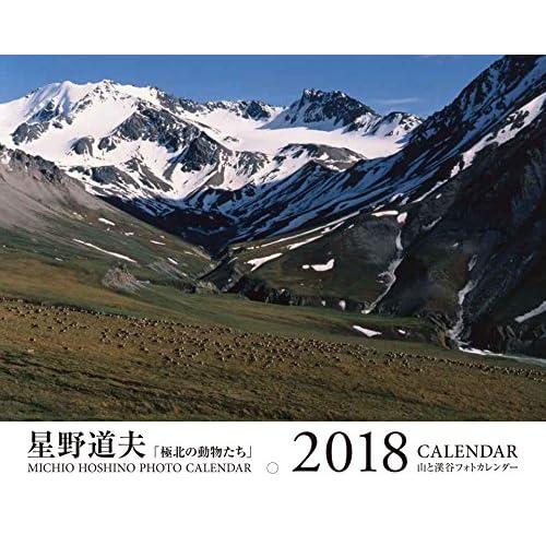 山と溪谷 2017年12月号 付録