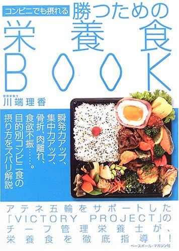 コンビニでも摂れる勝つための栄養食BOOK
