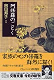 阿修羅のごとく (文春文庫)