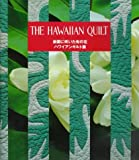 The Hawaiian Quilt, Reiko M. Brandon, 0681028335