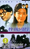 Stand by Me [VHS]