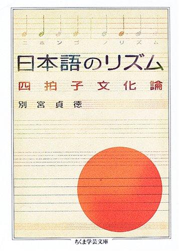日本語のリズム―四拍子文化論 (ちくま学芸文庫)
