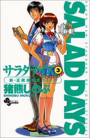 サラダデイズ (3) (少年サンデーコミックス)