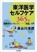 東洋医学セルフケア 365日 【健康法のエッセンス】-「氣道」入門 (ちくま文庫)