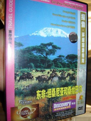 - Pilot Guides : East Africa: Tanzania and Zanzibar / Serengeti / Mount Kilimanjaro / Zanzibar / Selous Game Reserve / Globe Trekker / Discovery Channel / All Region DVD / Audio: English / Subtitle: Chinese