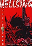 HELLSING 5 (ヤングキングコミックス)