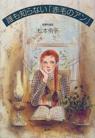誰も知らない「赤毛のアン」―背景を探る