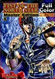 img - for Fist of the North Star Master Edition Volume 5 book / textbook / text book