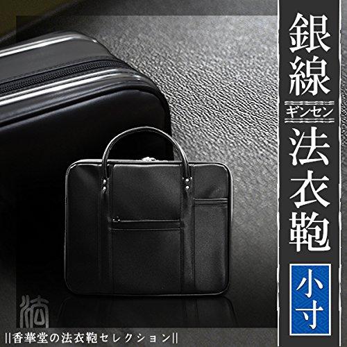 法衣鞄 [ブラック×銀線] 小寸[幅45.5×高さ37×マチ13.5cm]2本手/鍵付差込錠/裏面ネームポケット材質:高級合成皮革 マット調(hou03002) B06Y5RP3VL