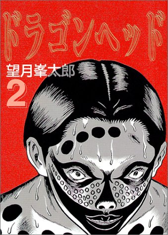 ドラゴンヘッド(2) (ヤンマガKCスペシャル)