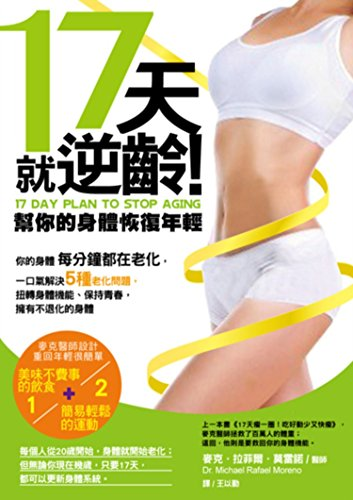 17 Day Plan to Stop Aging (Chinese Edition) (The 17 Day Plan To Stop Aging)