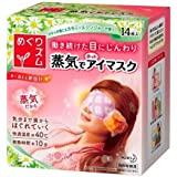 Kao MEGURISM | Health Care | Steam Warm Eye Mask Chamomile Ginger x 14 (japan import)