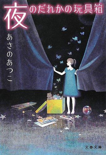 夜のだれかの玩具箱(おもちゃばこ) (文春文庫)