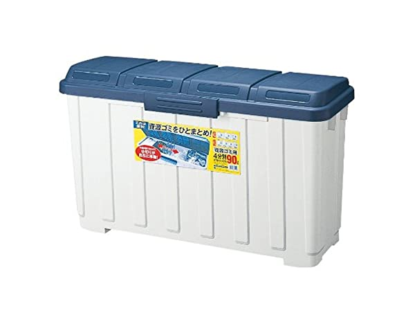 アスベル 資源ゴミ用4分別ダストボックス90L ブルー