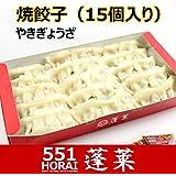 551蓬莱 焼餃子 ギョーザ(15個入り)チルド|H0315H|冷蔵便|賞味期限:出荷日から3日以内