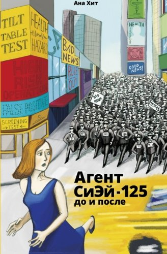 Download Agent CA-125: Before and After (Russian Edition) pdf