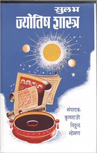 Jyotish Books Pdf