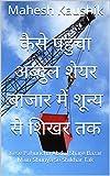 कैसे पह��चा अब�द�ल शेयर बाजार में शून�य से शिखर तक: Kese Pahuncha Abdul Share Bazar Main Shunya Se Shikhar Tak (Hindi Edition)