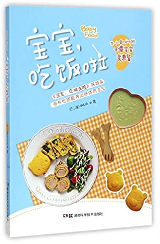 Baby food chinese edition mang xiao guo mama 9787535795700 baby food chinese edition mang xiao guo mama 9787535795700 amazon books forumfinder Choice Image