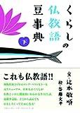 くらしの仏教語豆事典(下)