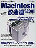Macintosh改造道―最強のチューンアップ解説書 (2001増補版) (アスキームック)