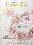 Bead Art 2015年冬号 vol.12