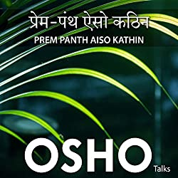Prem Panth Aiso Kathin