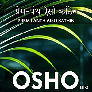 Prem Panth Aiso Kathin Speech
