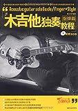 木吉他独奏教程:指弹篇(附光盘2张)