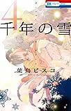 千年の雪 4 (花とゆめCOMICS)