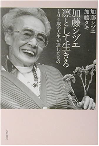 加藤シヅエ